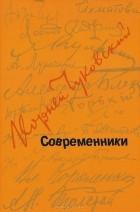 Корней Чуковский — Современники