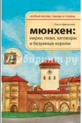 О.В. Афанасьева - Мюнхен: кирхи, пиво, заговоры и безумные короли
