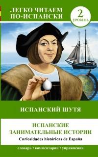 Книга Испанский шутя. Испанские занимательные истории / Curiosidades históricas de España