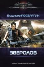 Владимир Поселягин — Зверолов