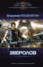 Владимир Поселягин - Зверолов