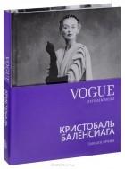Сьюзан Ирвин - Кристобаль Баленсиага