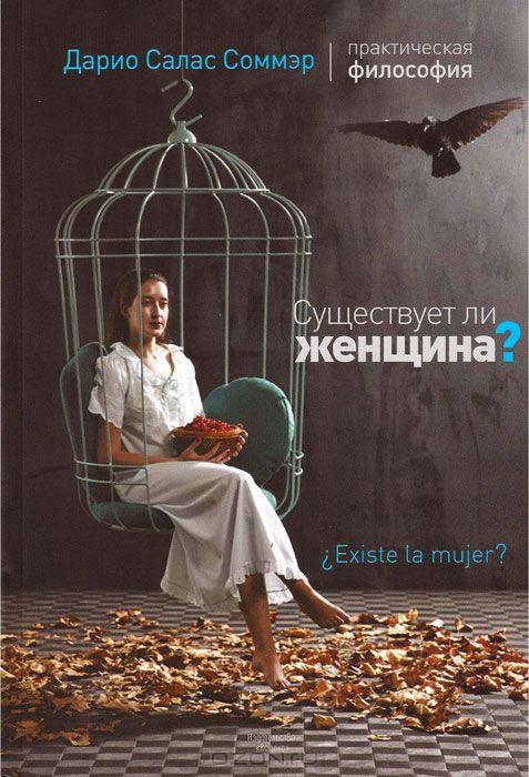 Салас дарио существует ли женщина скачать книгу