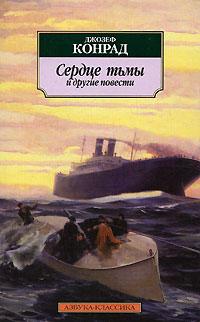 Джозеф Конрад - Сердце тьмы. И другие повести (сборник)