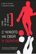 Светлана Саврасова - С чужого на свой и обратно. Записки переводчицы английской полиции