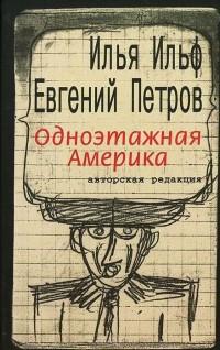 Илья Ильф, Евгений Петров - Одноэтажная Америка. Письма из Америки