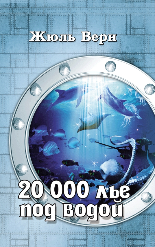 Zhyul_Vern__20000_le_pod_vodoj.jpeg