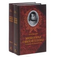 Граф Лас-Каз - Мемориал Святой Елены (комплект из 2 книг)