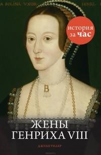 Джули Уилер - Жены Генриха VIII