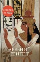 Энтони Холмс - Древний Египет