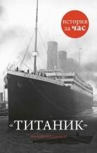 Шинейд Фицгиббон - Титаник