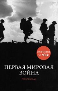 Руперт Колли - Первая мировая война