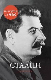 Руперт Колли - Сталин