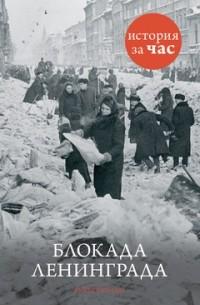 Колли Руперт - Блокада Ленинграда