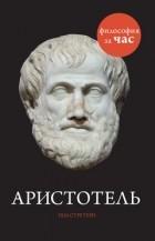 Пол Стретерн - Аристотель