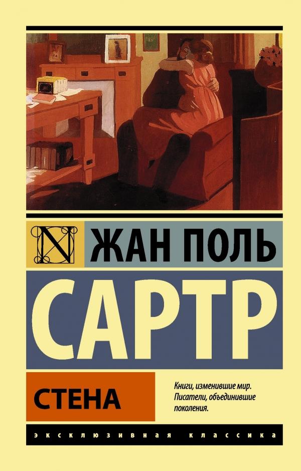 Сартр жан поль книги скачать