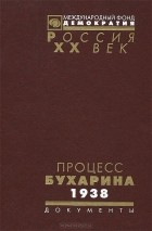 - Процесс Бухарина. 1938 г. Документы