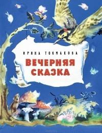 Ирина Токмакова - Вечерняя сказка