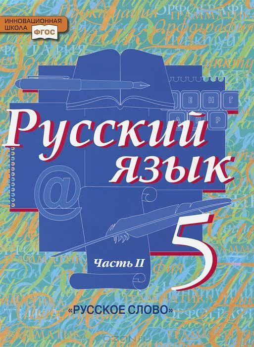 epub русский язык 5 класс быстрова решебник
