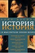 Наталия Басовская - Творцы и мыслители эпохи Возрождения