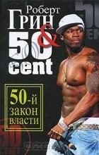 - 50-й закон власти