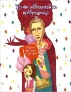 Ирина Млодик - Почти неволшебные превращения. Книга для мам и дочерей