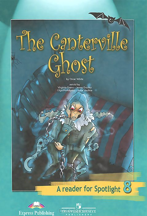 Скачать the canterville ghost книга для чтения 8 класс