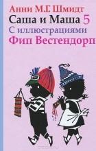 Анни Шмидт - Саша и Маша 5