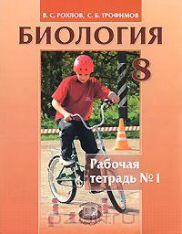 epub биология 8 класс учебник рохлов трофимов
