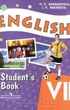Ольга Афанасьева, Ирина Михеева - English-7. Student's Book / Английский язык. 7 класс