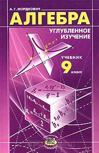 алгебра 9 класс углубленное
