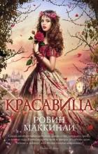 Робин Маккинли - Красавица