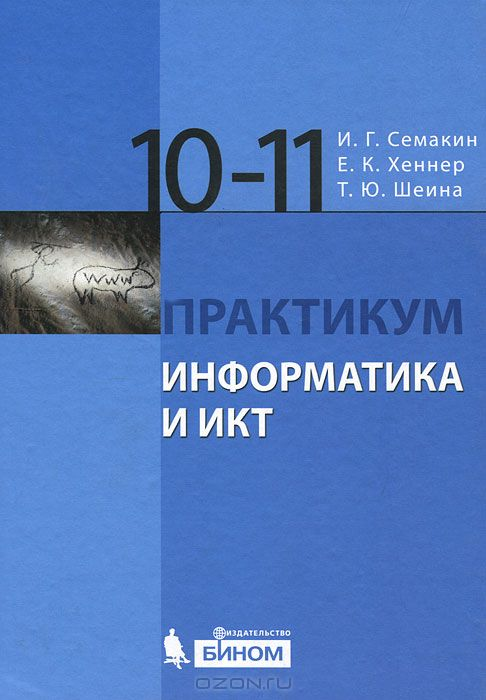 практикум по информатике 10-11 семакин решебник