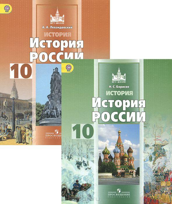 Онлайн учебник по истории россии борисова