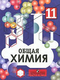 гдз по химии 11 габриелян