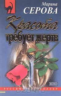 Марина Серова - Красота требует жертв (сборник)