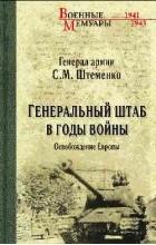 С.М. Штеменко - Генеральный штаб в годы войны. Освобождение Европы