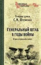 С.М.Штеменко - Генеральный штаб в годы войны. В дни огорчений и побед