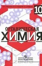 Олег Габриелян, Анна Карцова, Игорь Остроумов - Органическая химия. 10 класс