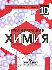 10 класс учебник химии.