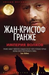 Жан-Кристоф Гранже - Империя Волков