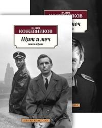 Вадим Кожевников - Щит и меч (комплект из 2 книг)