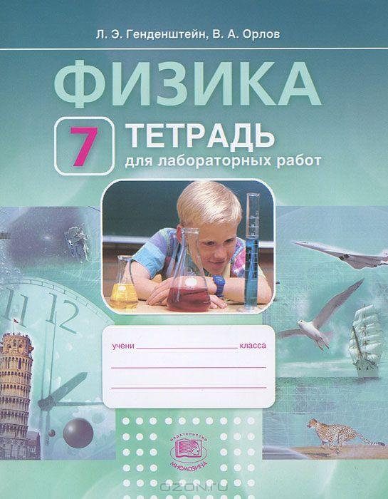 Орлов 11 Класс Физика Учебник