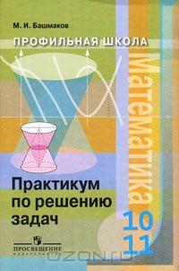 Башмаков практикум по решению задач порядок назначения материальной помощи студентам