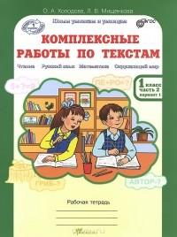 Холодова о. А. , мищенкова л. В. Комплексные работы по текстам.