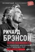 Ричард Брэнсон - Теряя невинность: Как я построил бизнес, делая все по-своему и получая удовольствие от жизни