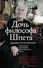 Елена Якович - Дочь философа Шпета