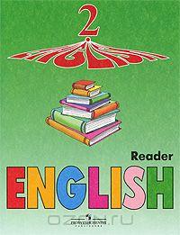 английский язык 2 класс учебник сухина