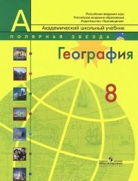 Гдз по географии 8 класс баранова учебник | готовые домашние задания.