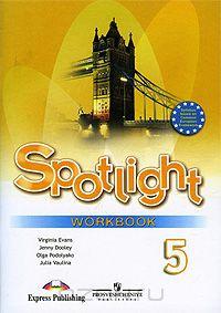 Книгообмен с книгой «spotlight 5: workbook / английский язык. 5.
